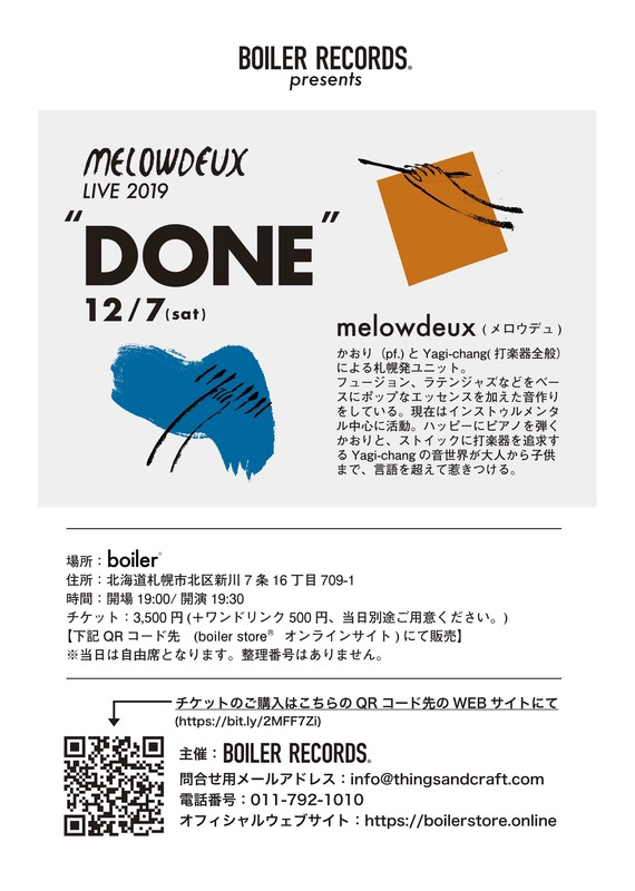 2019/12/7 MELOWDEUX LIVE2019 DONE チケット(全席自由席・整理番号なし)