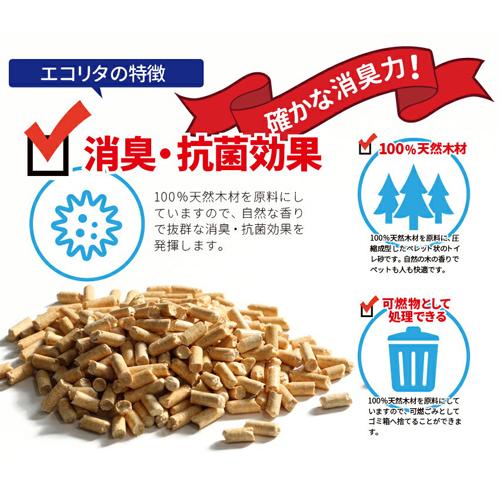マペット ハイパー吸水 エコリタ 7L( うさぎ専用トイレ砂 )