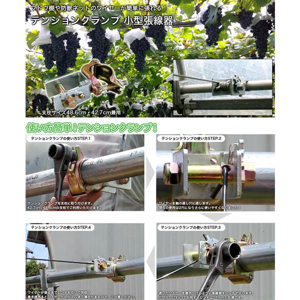 テンションクランプ 張線器 Φ48.6・Φ42.7 支柱兼用 / 1個〜 バラ売り / ワイヤー 張り 番線 張器 張線 / ワイヤー張り用小型張線器付きクランプ / ブドウ棚 果樹棚 つるの誘引線 / 防風・防鳥・遮光ネットなどのワイヤー 番線に