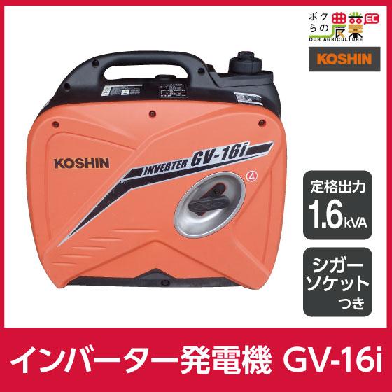 工進 KOSHIN インバーター発電機 GV-16i アウトドア 予備電源 レジャー インバーター レクモ ボクらの農業EC