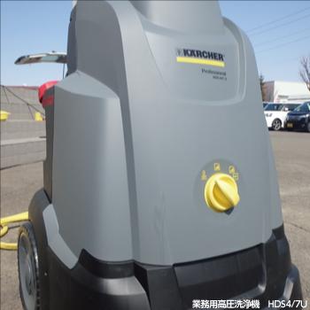 送料無料 ケルヒャー 業務用温水高圧洗浄機 HDS4/7U 50Hz[1.064-034.0 KARCHER]