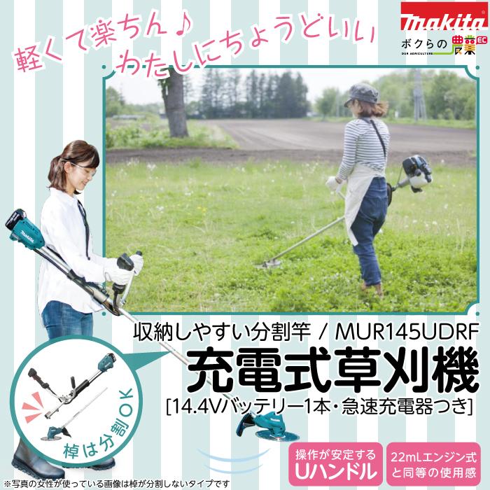 送料無料 マキタ / makita 充電式草刈機 MUR145UDRF Uハンドル 分割棹で収納しやすい 14.4Vバッテリー・急速充電器つき
