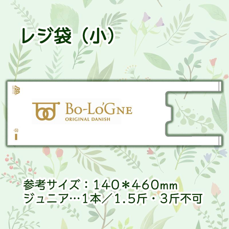 ボローニャレジ袋(小)