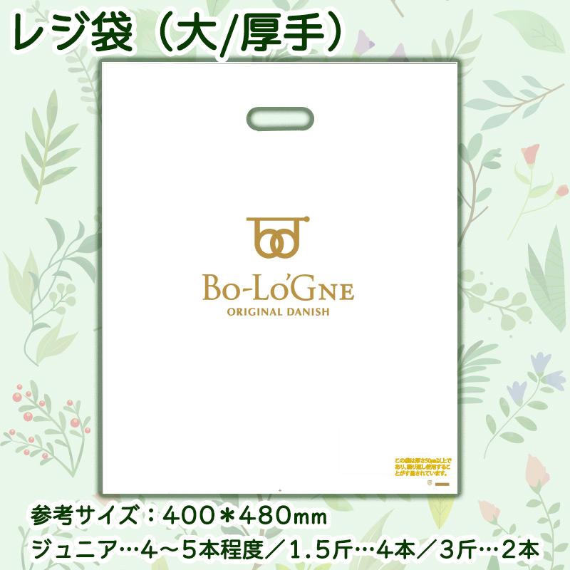 ボローニャレジ袋(大/厚手)
