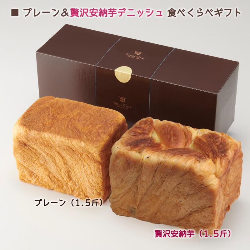 【webshop限定】ボローニャ食べくらべギフト《プレーン&贅沢安納芋》