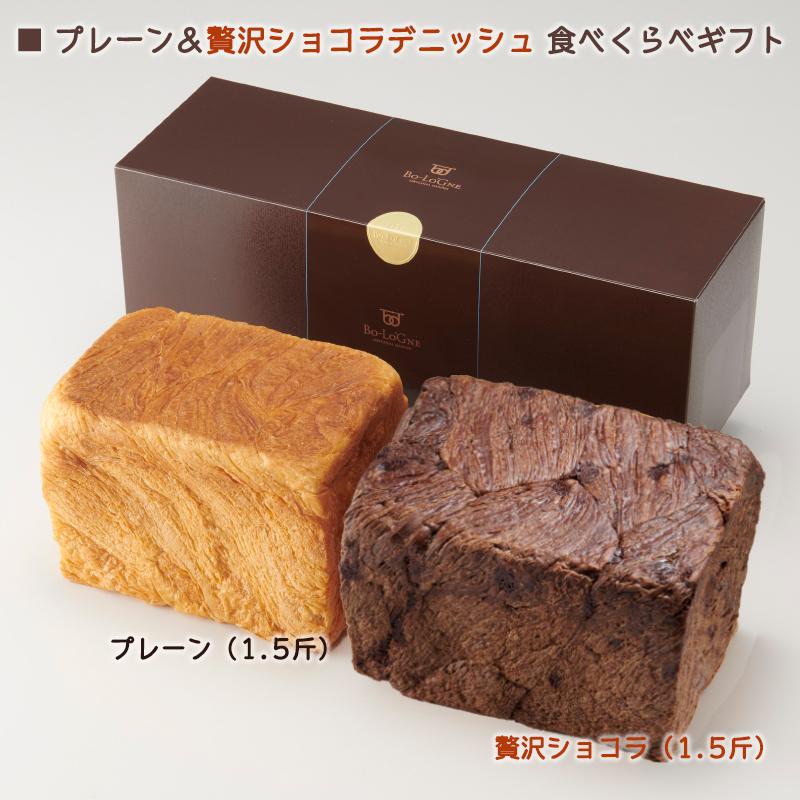 【webshop限定】ボローニャ食べくらべギフト《プレーン&贅沢ショコラ》