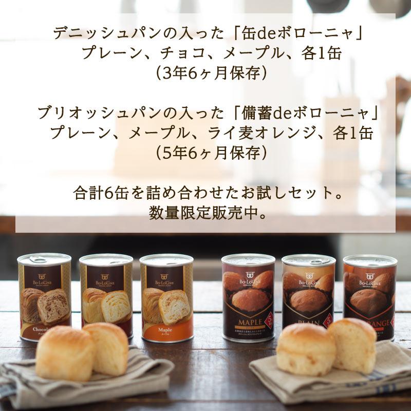 ☆数量限定☆非常食おためし!6缶セット 【缶製品】