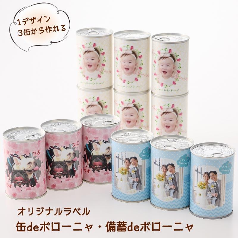 *テスト*オリジナルラベルの缶製品【オリジナル缶】