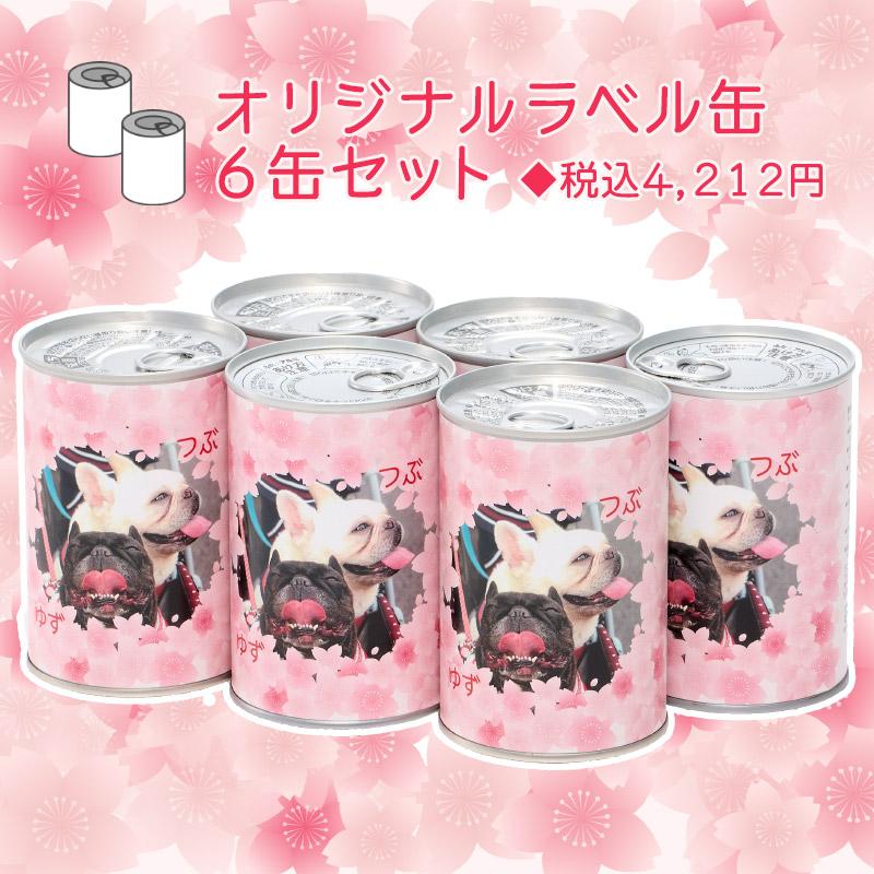オリジナルラベルの缶製品【オリジナル缶】