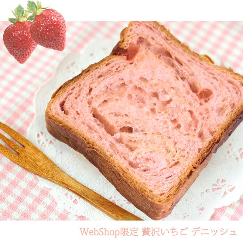 【webshop限定】 ボローニャデニッシュ食パン 贅沢いちご 1.5斤