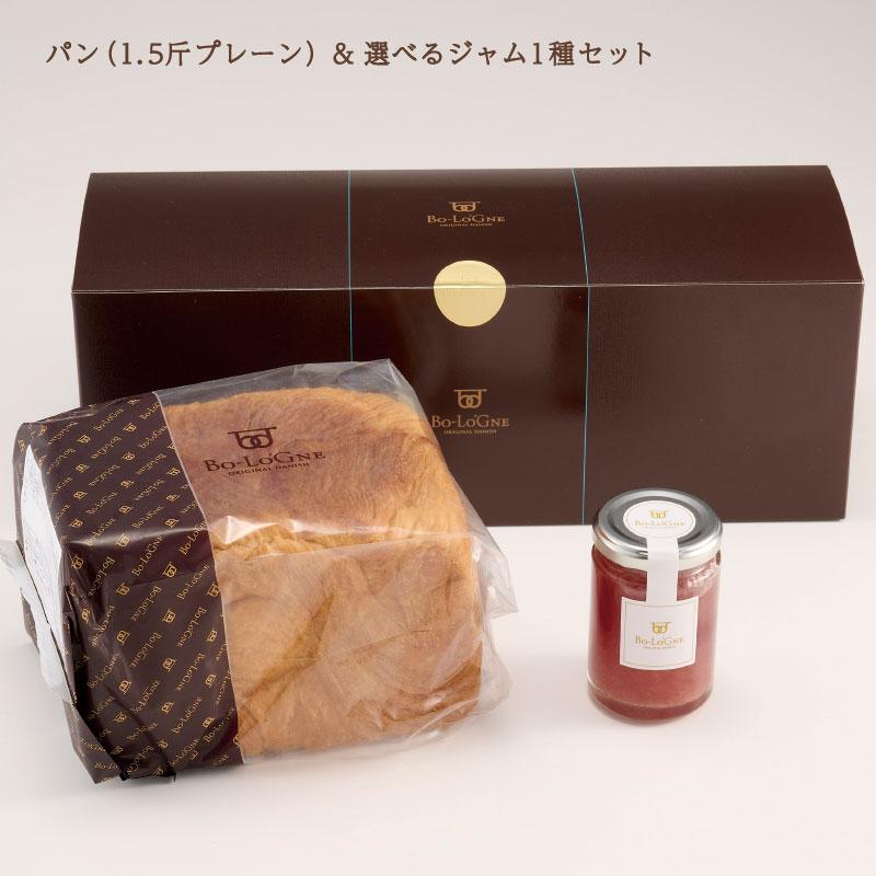 パン(1.5斤プレーン)&選べるジャム1種セット
