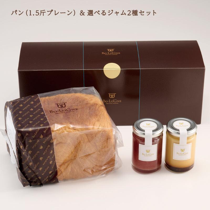 パン(1.5斤プレーン)&選べるジャム2種セット