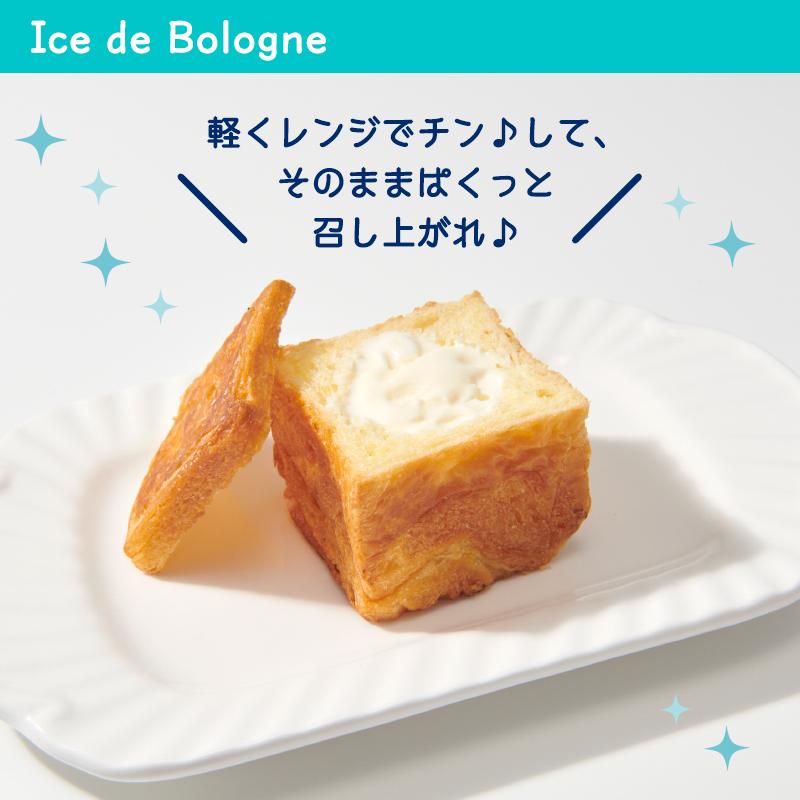 ☆ 送料無料 ☆ アイスdeボローニャ 4個入 【クール便】