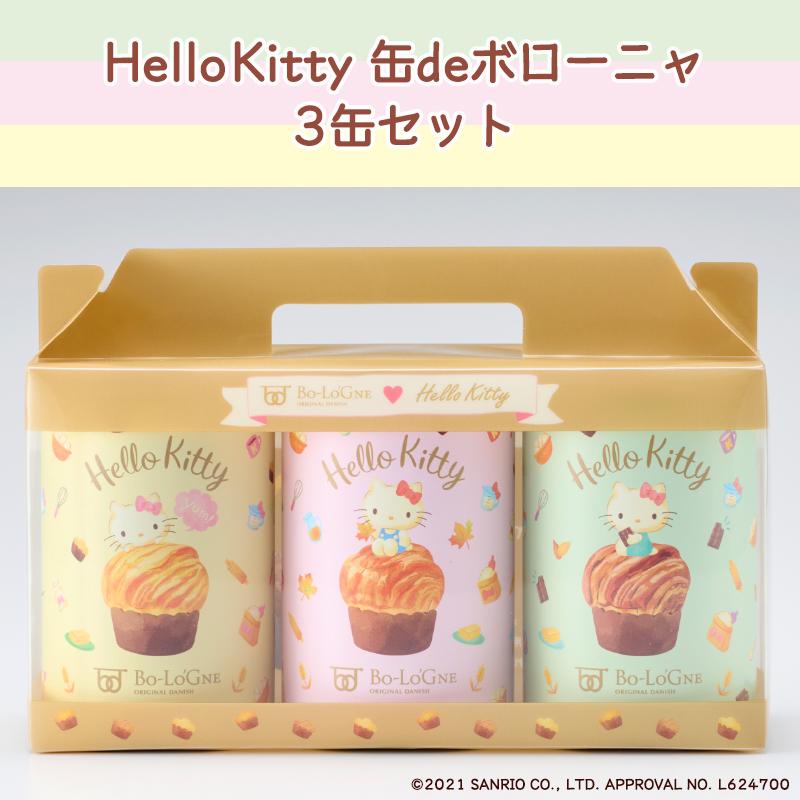 Hello Kitty缶deボローニャ 3缶セット 【缶製品】