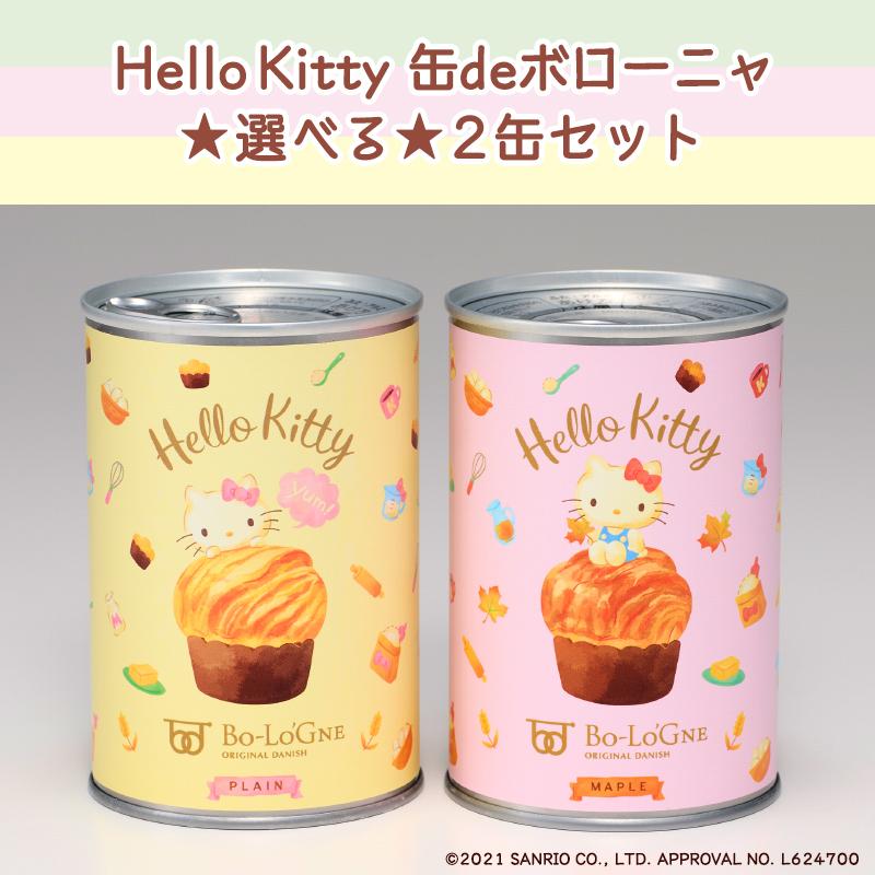 Hello Kitty缶deボローニャ 選べる★ 2缶セット 【缶製品】