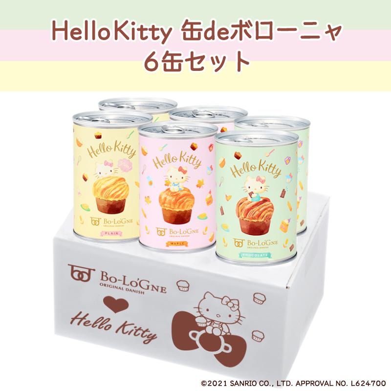 Hello Kitty缶deボローニャ 6缶セット 【缶製品】