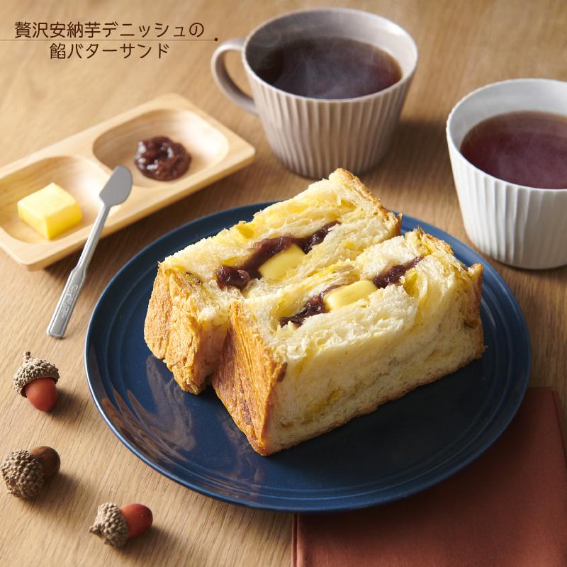 【webshop限定】 ボローニャデニッシュ食パン 贅沢安納芋 1.5斤