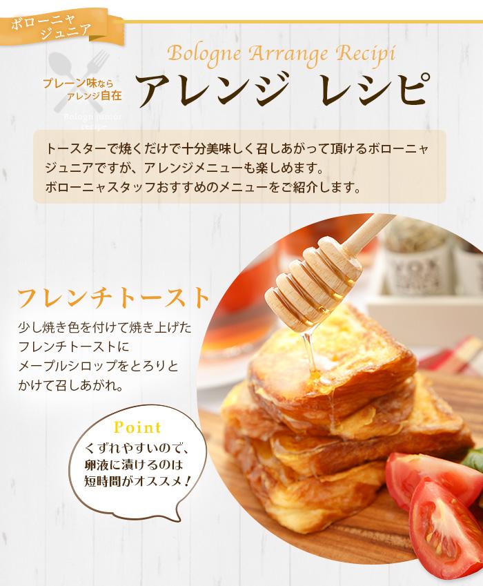 【送料無料】 ボローニャジュニア 選べる5種セット