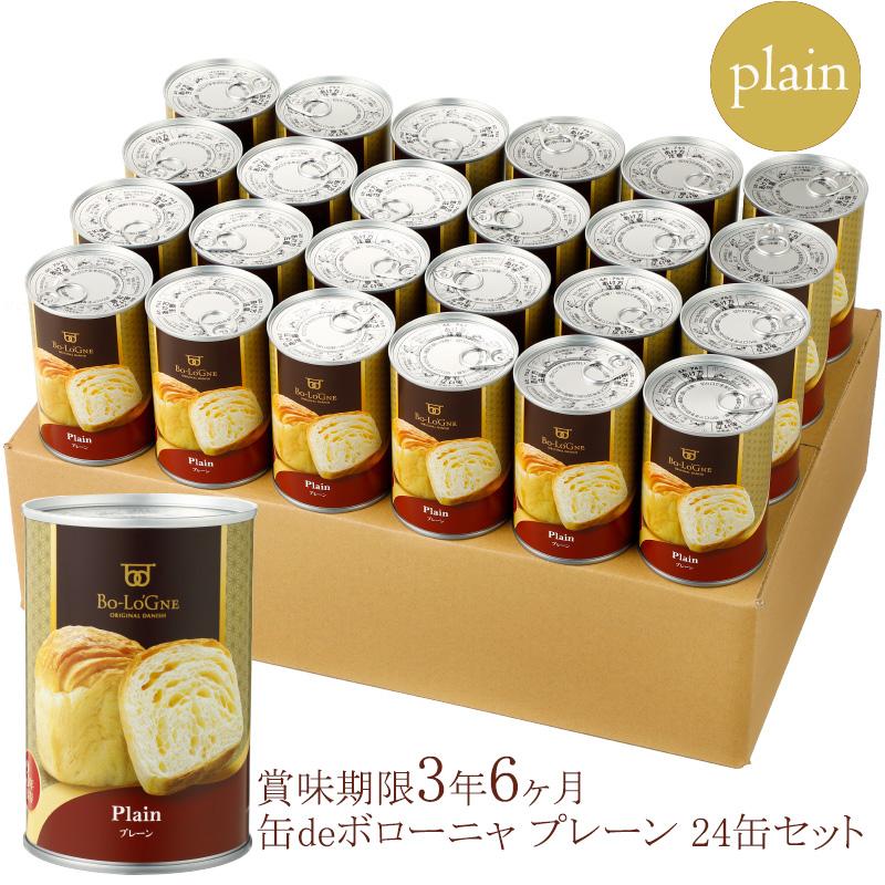 [賞味期限3年6ヶ月!]缶deボローニャ24缶セット <プレーン> 【缶製品】