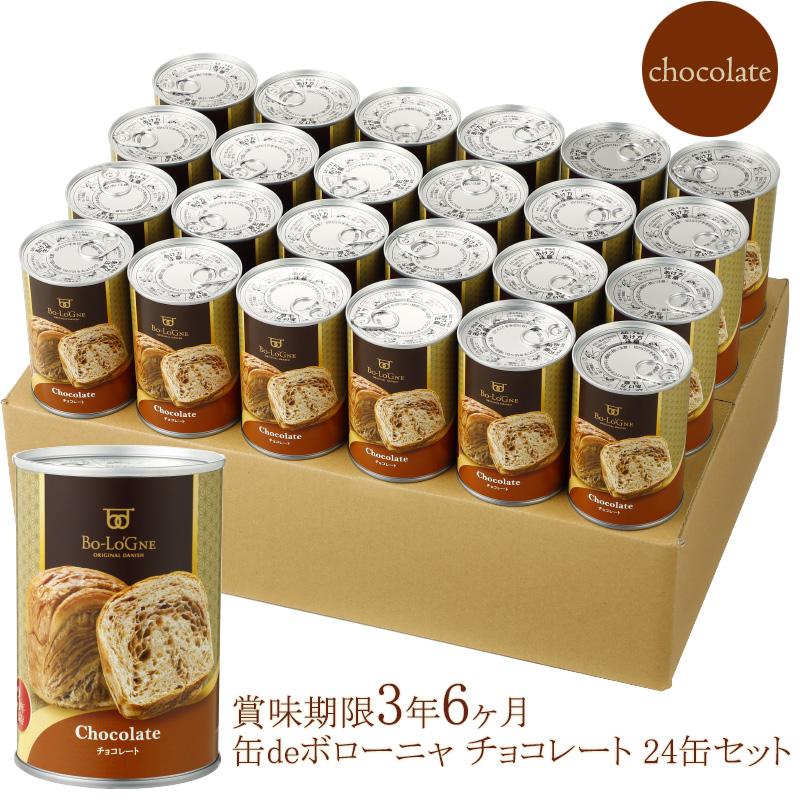 [賞味期限3年6ヶ月!]缶deボローニャ24缶セット <チョコ> 【缶製品】