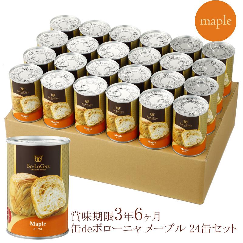 [賞味期限3年6ヶ月!]缶deボローニャ24缶セット <メープル> 【缶製品】
