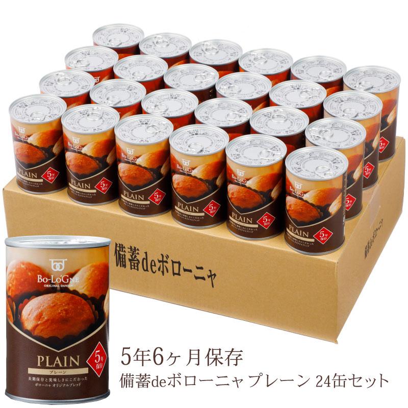 [賞味期限5年6ヶ月!]備蓄deボローニャ24缶セット <プレーン> 【缶製品】