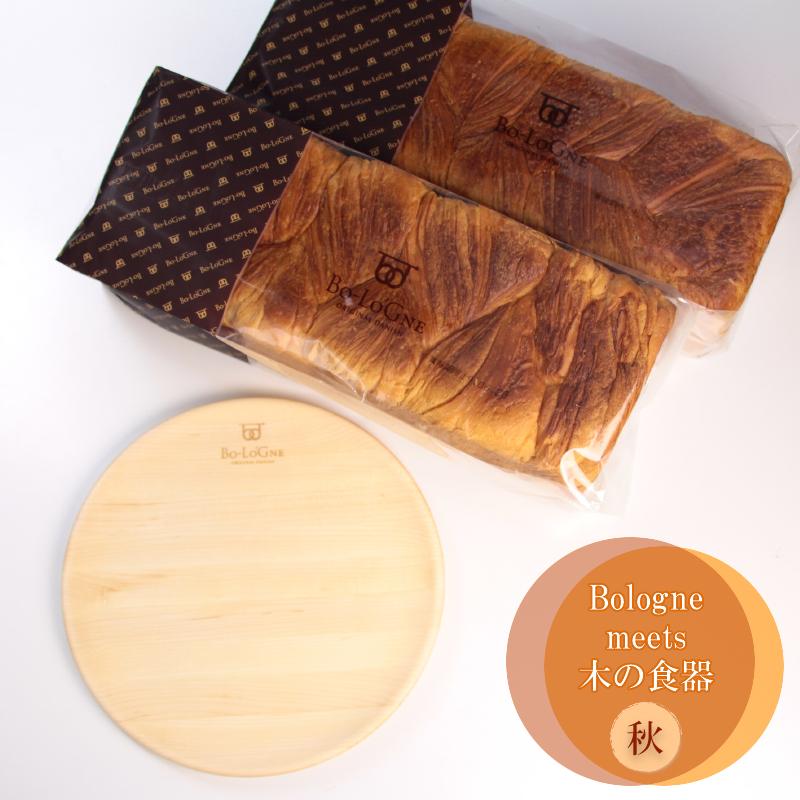 ボローニャ秋セット <3斤×2本とボローニャオリジナルウッドプレート(L)>