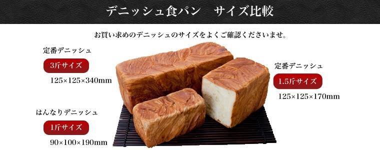 京都祇園ボロニヤはんなり  プレミアムデニッシュ 1斤