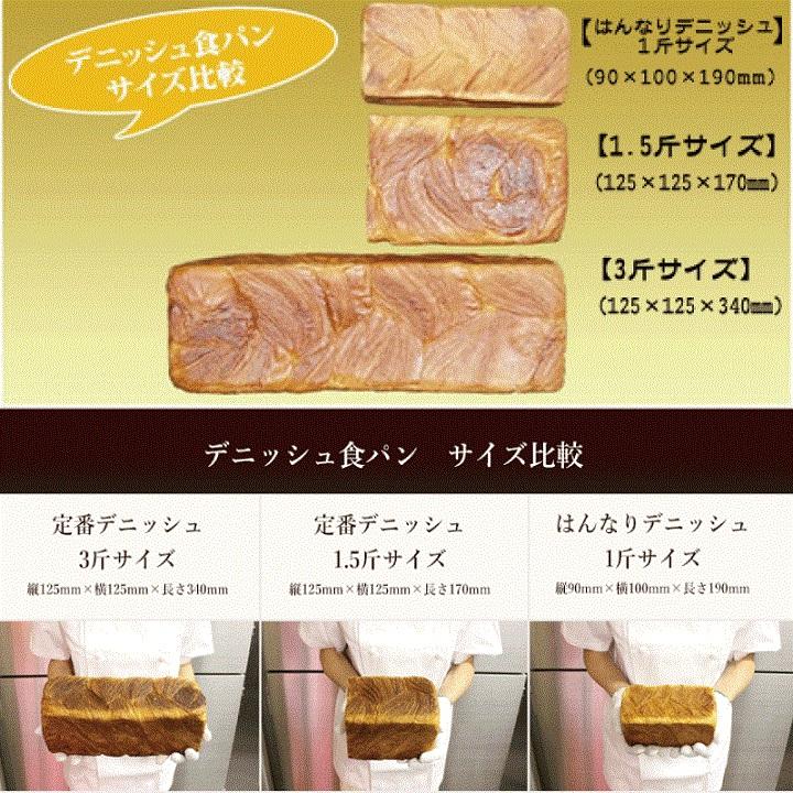 京都祇園ボロニヤはんなり  さくらデニッシュ 1斤