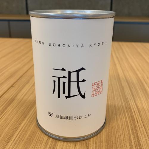 祇園deボロニヤ(プレーン)8缶セット