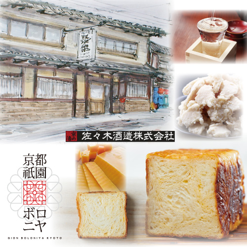 京都祇園ボロニヤはんなり  【酒蔵デニッシュ】 チーズ    デニッシュ1斤