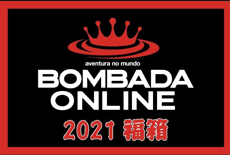 【10000円】2021年ボンバダ福箱