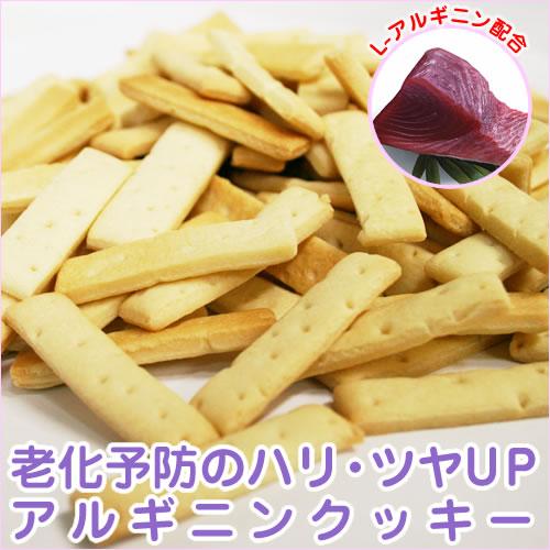愛犬/無添加おやつ☆サプリメントクッキー(アルギニン・老化予防) 80g