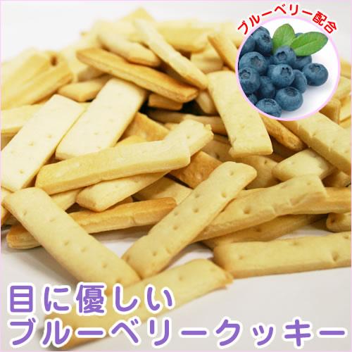 愛犬/無添加おやつ☆サプリメントクッキー(ブルーベリー・目の健康) 80g