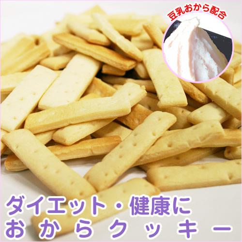 愛犬/無添加おやつ☆サプリメントクッキー(おからクッキー・ダイエット&健康) 80g
