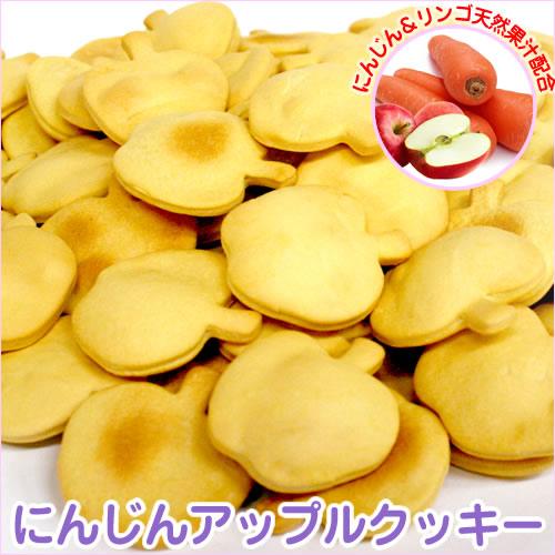 愛犬/無添加おやつ☆野菜とりんごのクッキー(にんじん&アップルクッキー) 80g