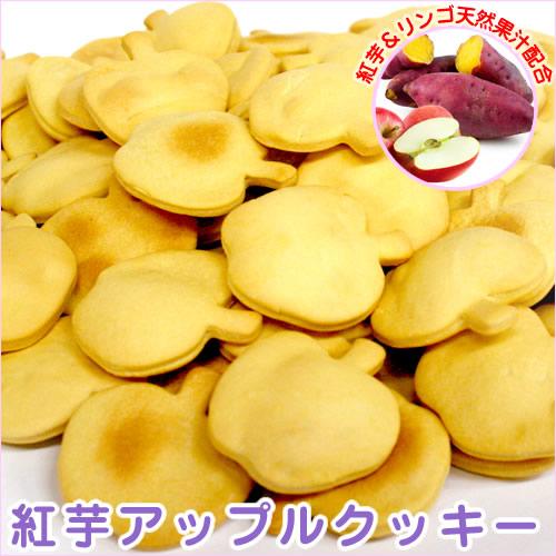 愛犬/無添加おやつ☆野菜とりんごのクッキー(紅芋&アップルクッキー) 80g