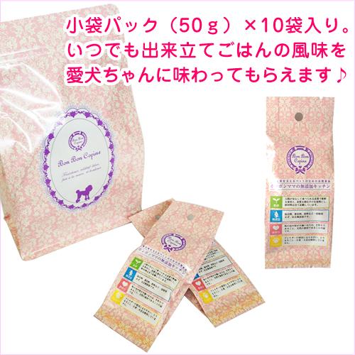 ボンボンママの無添加 ささみごはん 500g(50g×10袋)【4袋まとめ買い9,180円】