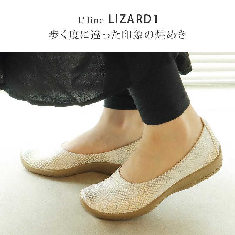 【2021春夏新作】アルコペディコ L'ラインLIZARD1(リザード1)コンフォート軽量シューズ