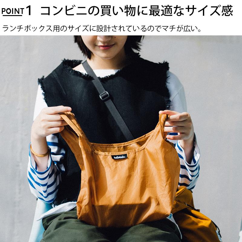 ハロルル/Hellolulu ONA(オナ)パッカブル ランチバッグ