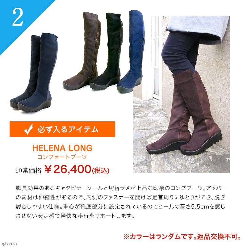 ARCOPEDICO Happy bonico Bag (シューズ&ロングブーツ) 【¥10,000】