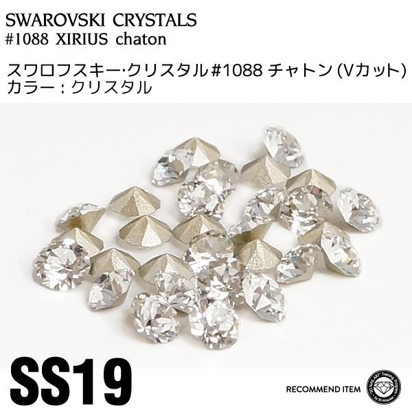 スワロフスキー チャトン 001クリスタル SS19 _619001