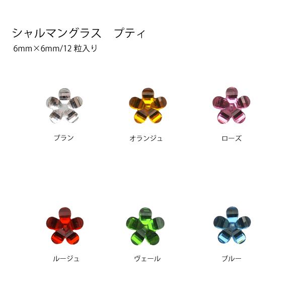 Bonnail×RieNofujiシャルマングラス プティ _a0228