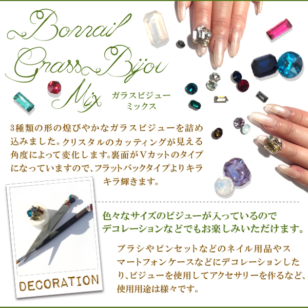 BonnailガラスビジューMIX2 _a0272