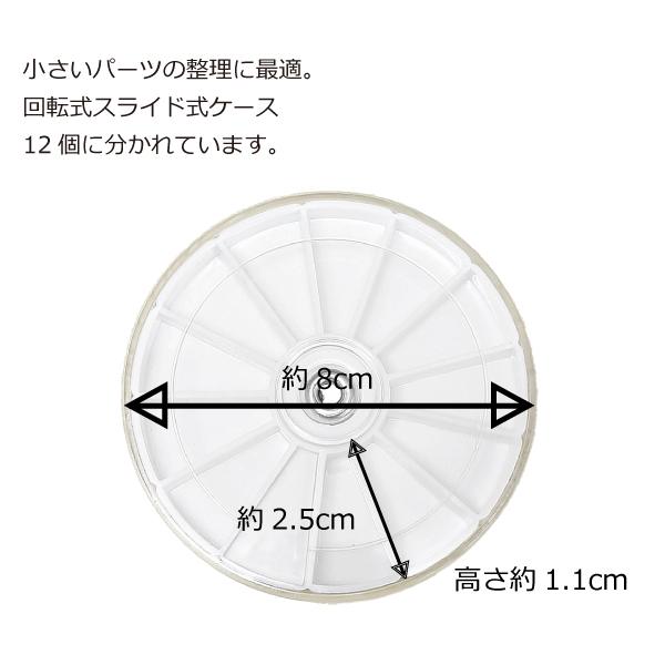 円盤ケース ホワイト _866818