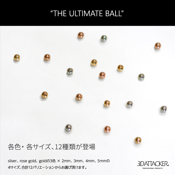 3D ATTACKER THE ULTIMATE BALL単品_a0501