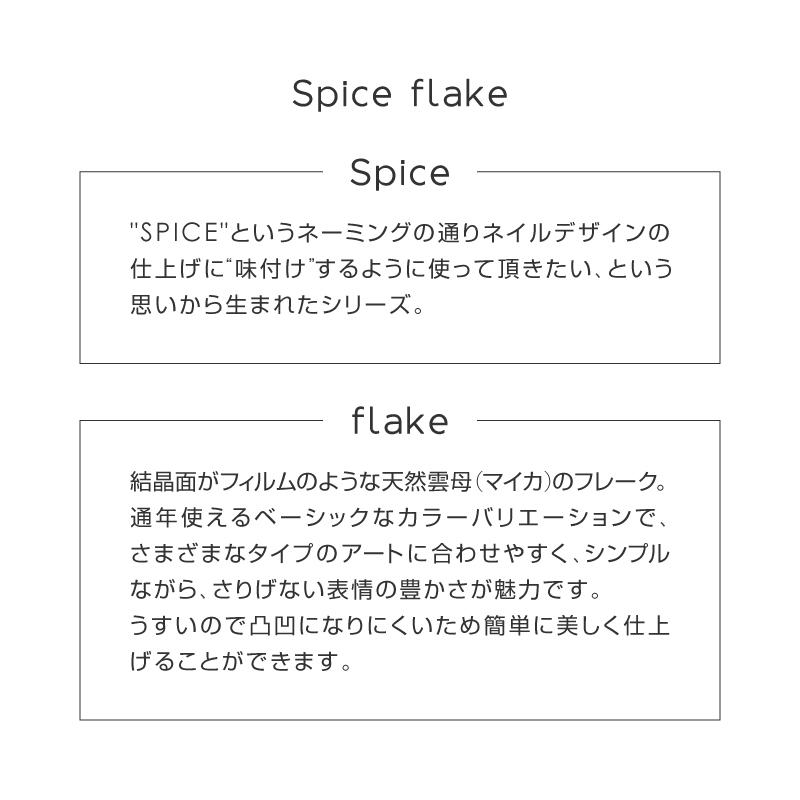 ボンネイル ジェルネイル パーツ アート ホロ ミックス@flicka nail arts Spice -flak natural flake