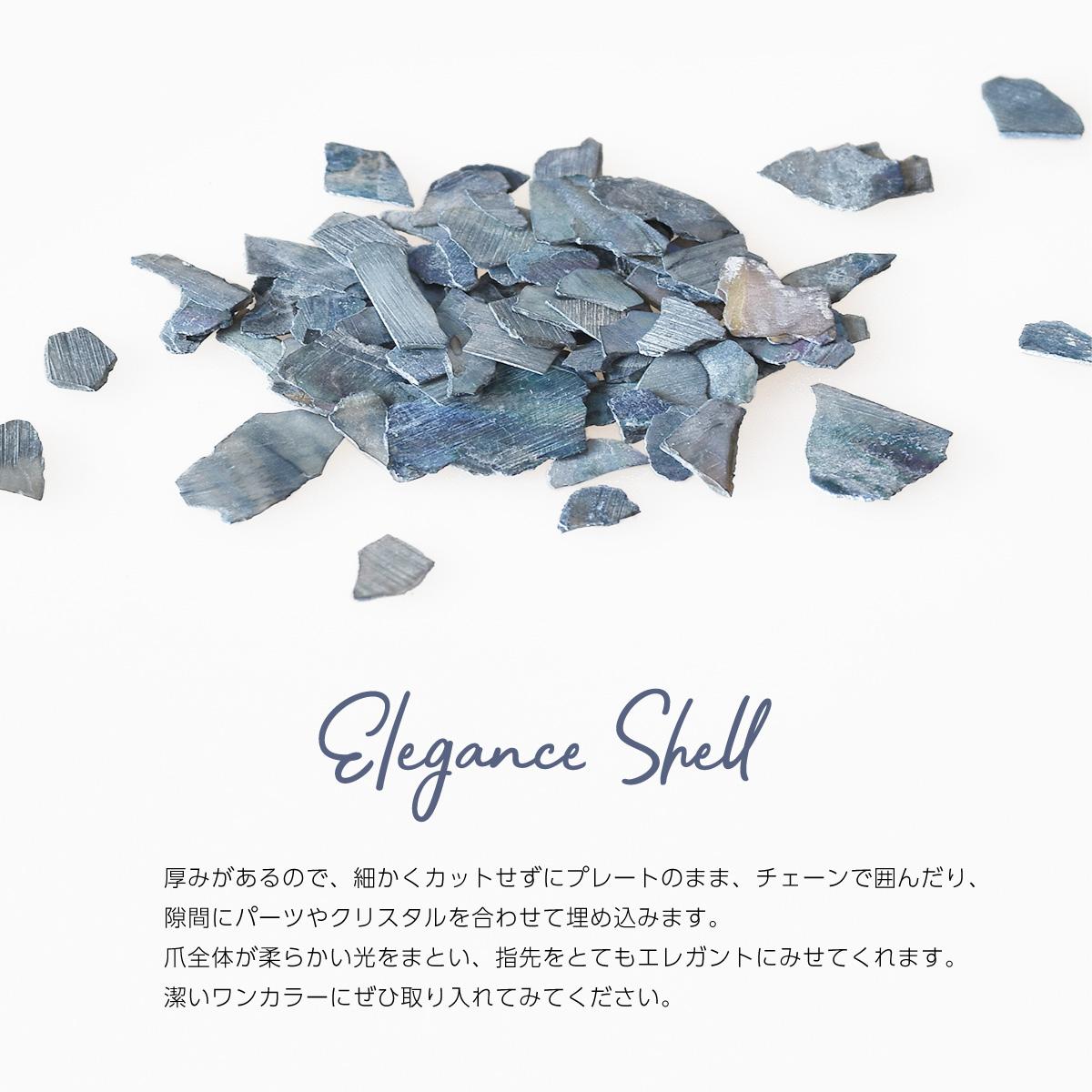ボンネイル ジェルネイル パーツ アート 貝 シェル レジン@Bonnail×tati Style up Parts シェルパネル abyss _865337