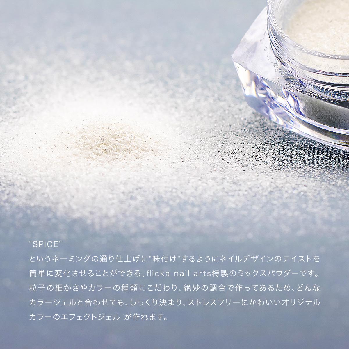 ボンネイル ジェルネイル パウダー アート 素材 オリジナル@flicka nail arts Spice - powder @865505
