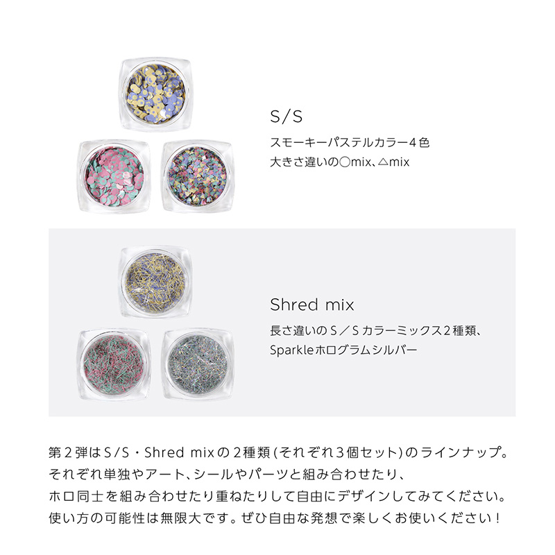 ボンネイル ジェルネイル パーツ アート ホロ ミックス@flicka nail arts Spice Bits Shred S/S set _756303